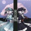 【中古】同人GAME CDソフト 東方斑桜 / 幽々燦々