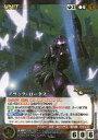 【中古】クルセイド/MP/UNIT/黒/サンライズクルセイド 第20弾〜来光の盟友〜 U-297 [MP] : ブラック・ロータス【02P03Dec16】【画】