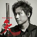 New Age - 【中古】ニューエイジCD 藤原道山 / 天-ten-