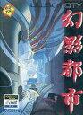 【中古】PC-9801 3.5インチソフト 幻影都市 -ILLUSION CITY-(状態:マップ欠品)