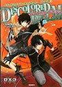 【中古】ボードゲーム ディスカラードレルム (ダブルクロス The 3rd Edition/サプリメント)