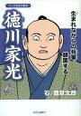 【中古】B6コミック マンガ日本の歴史 徳川家光 生まれながらの将軍、鎖国する / 石ノ森章太郎
