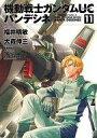 【中古】B6コミック 機動戦士ガンダムUC バンデシネ(11) / 大森倖三【02P03Dec16】【画】