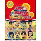 【中古】トレーディングフィギュア 全8種セット 「カラコレ SKET DANCE」【タイムセール】