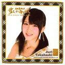 【中古】タオル・手ぬぐい(女性)高橋朱里(AKB48)推しタオル「前しか向かねえ」【10P10Jan15】【画】