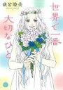 【中古】B6コミック 世界で一番大切なひと / 萩岩睦美