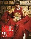 【中古】パンフレット(洋画) パンフ)王になった男