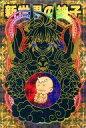 【中古】神羅万象チョコ/シルバーレア/【天地神明の章】第4弾 天地 EP CR : 新世界の神子(アナザーカード)