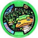 【中古】妖怪メダル [単品/コード保証無し] ツチノコ ホロ...