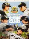 【中古】カレンダー 阪神タイガース 2015年度カレンダー