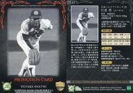 【中古】スポーツ/プロモーションカード/日本ハムファイターズ/日本プロ野球OBクラブ 設立20周年カードセット第2集BOX購入特典 PR-6 [プロモーションカード] : <strong>江夏豊</strong>