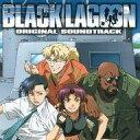 【中古】アニメ系CD BLACK LAGOON ORIGINAL SOUND TRACK[通常仕様]【タイムセール】