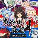 【中古】同人GAME DVDソフト 東方幻想麻雀 4N / D.N.A. Softwares【画】