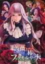 【中古】同人GAME CDソフト 薔薇と椿とファタモルガーナ[サウンドトラックCD付] / Novectacle