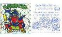 【中古】ビックリマンシール/擬似角プリズム/ヘッド/悪魔VS天使 BM スペシャルセレクション 第1弾 - 擬似角プリズム : ヘラクライスト(名前:緑色)