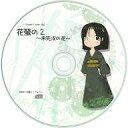 【中古】同人GAME CDソフト 花螢の2 〜未完成の花〜 / 幻影シンフォニー