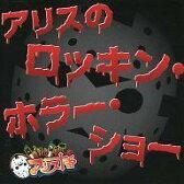 【中古】邦楽CD アリス十番 / アリスのロッキン・ホラー・ショー【画】
