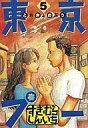 【中古】B6コミック 東京プー 全5巻セット / すぎむらしんいち【中古】afb