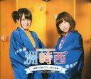【中古】アニメ系CD 洲崎西DJCD vol.5 -島根でふたりでしっぽっぽ?-