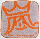 【エントリーでポイント10倍!(7月11日01:59まで!)】【中古】タオル・手ぬぐい(男性) [単品] 嵐 ミニタオル 「アラフェス(2012)」