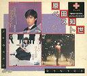 【中古】邦楽CD 原田知世 / ベスト+「時をかける少女」オリジナル・サウンドトラック(廃盤)