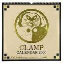 【中古】カレンダー [スタンプ欠品] ツバサ‐RESERVoir CHRoNiCLE-&XXXHOLiC 2005年度合同カレンダー