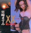 【中古】LD XX(ダブルエックス)美しき凶器【タイムセール】
