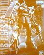 【中古】プラモデル 1/100 MG MS-06FS ガルマ・ザビ専用 ザクII 「機動戦士ガンダムMSV」 プレミアムバンダイ限定 [0194308]【02P03Dec16】【画】