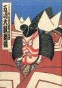 【中古】パンフレット パンフ)五月大歌舞伎 十一代目 市川海老蔵襲名披露