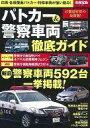 【中古】別冊宝島 別冊宝島2197 パトカー&警察車両徹底ガイド
