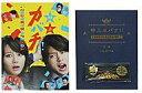【中古】国内TVドラマDVD 特上カバチ!! DVD-BOX [初回版]【02P03Dec16】【画】