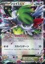 【中古】ポケモンカードゲーム/RR/XY 拡張パック「エメラルドブレイク」 063/078 [RR] : (キラ)シェイミEX
