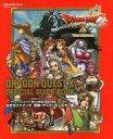 【中古】攻略本 Wii/WiiU/PC ドラゴンクエストX 眠れる勇者と導きの盟友 オンライン 公式ガイドブック 冒険 マップ モンスター編【中古】afb