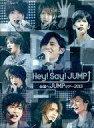 【中古】邦楽DVD Hey! Say! JUMP / 全国へJUMPツアー2013[初回仕様限定盤]