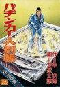 【中古】B6コミック パチンカー人別帳(3) / 左近士諒