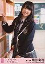 【中古】生写真(AKB48・SKE48)/アイドル/AKB48 岡田彩花/CD「ここがロドスだ、ここで跳べ!」劇場盤特典(ピンク帯)