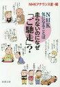 【中古】文庫 走らないのになぜ「ご馳走」? NHK 気になることば / NHKアナウンス室【P27M