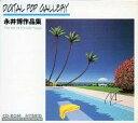 【中古】Windows95/Mac漢字Talk7.5 CDソフト DIGITAL POP GALLERY 永井博作品集