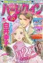 【中古】コミック雑誌 ハーレクイン 2015年2月6日号【画】
