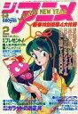 【中古】アニメ雑誌 付録無)ジ・アニメ 1985年2月号 VOL.63