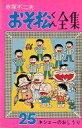 【中古】少年コミック おそ松くん全集(25) / 赤塚不二夫