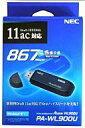 【中古】WindowsXP/Vista/7/8ハード ワイヤレスUSBスティック AtermWL900U(USBスティック子機) [PA-WL900U]