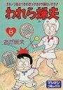 【中古】B6コミック われら婦夫(8) / おだ辰夫