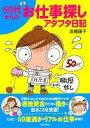 【中古】その他コミック 50代からのお仕事探しアタフタ日記 / 高橋陽子