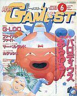 中古ゲーム雑誌GAMEST1990年6月号No46ゲーメスト