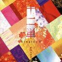 【中古】邦楽CD 中島みゆき / 十二単 〜Singles 4〜 通常盤