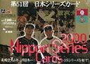 【中古】トレカ(BBMシリーズ) BBM 2000 第51回...