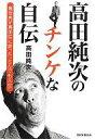 【中古】単行本(実用) ≪エッセイ・随筆≫ 高田純次のチ