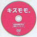 【中古】その他DVD キズモモ。 完成披露試写会限定メイキングDVD