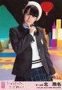 【中古】生写真(AKB48・SKE48)/アイドル/AKB48 北玲名/CD「ここがロドスだ、ここで跳べ!」劇場盤特典(ピンク帯)